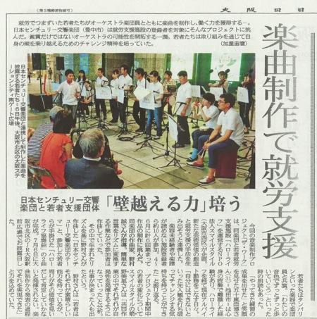 20140712_大阪日日新聞(thework掲載)