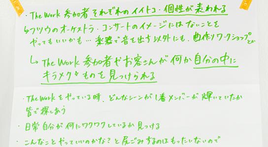 0607_07thework_report